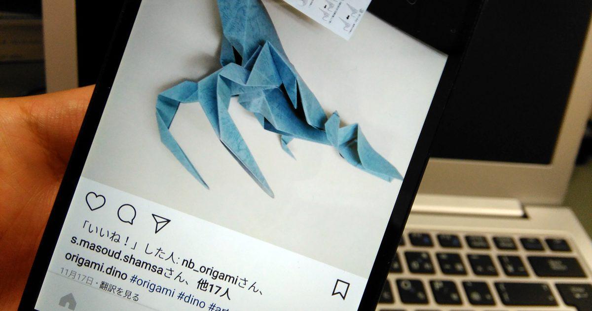 折り紙の恐竜インスタグラム